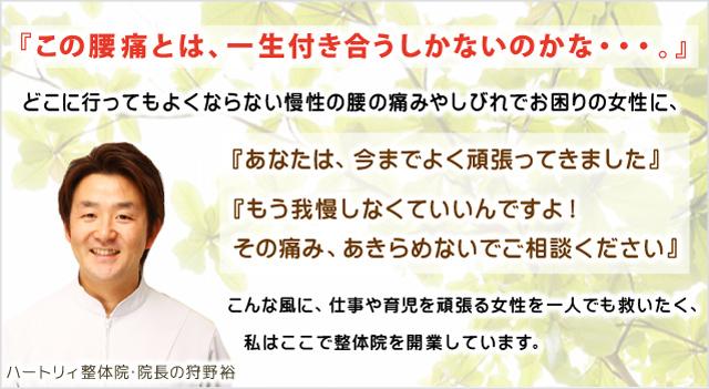 品川区の腰痛専門「ハートリィ整体院」院長紹介