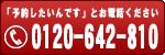 品川区の腰痛専門「ハートリィ整体院」フリーダイヤル