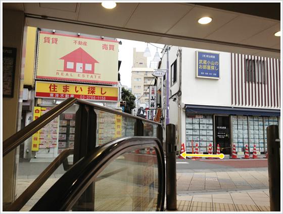武蔵小山|腰痛専門|ハートリィ整体院 アクセス01