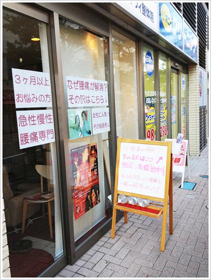 武蔵小山|腰痛専門|ハートリィ整体院 アクセス11