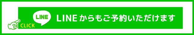 武蔵小山|腰痛専門|ハートリィ整体院 LINE予約