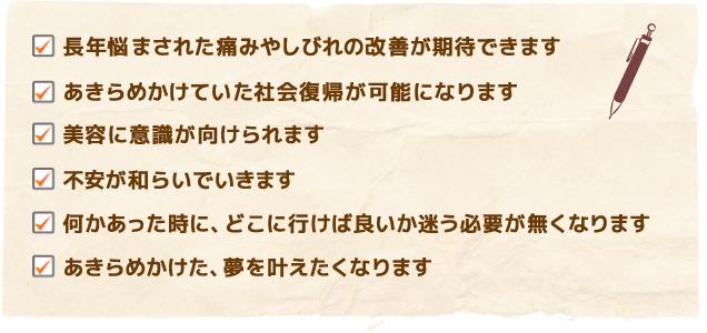 武蔵小山 腰痛専門 ハートリィ整体院 悩み