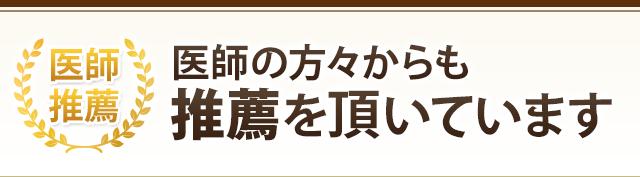 武蔵小山 腰痛専門 ハートリィ整体院 医師推薦